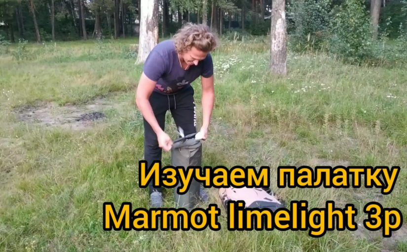 Палатка Marmot Limelight 3P установка и обзор