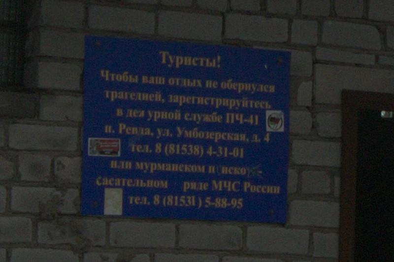 Табличка МЧС Ловозерские тундры