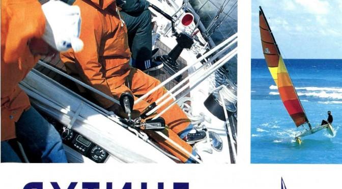 Яхтинг: полное руководство (Джефф Тогхилл)
