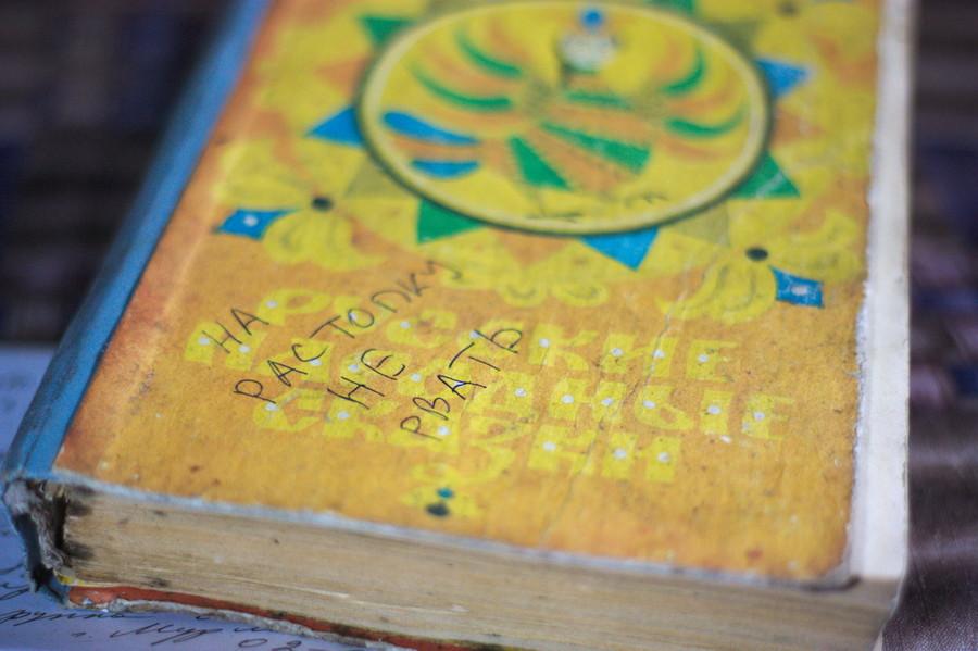 Книга сказок